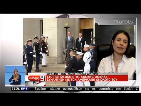 Στο Πεντάγωνο ο υπ. Εθνικής Άμυνας-Συνάντηση με τον Αμερικανό ομόλογό του | 07/06/2019 | ΕΡΤ