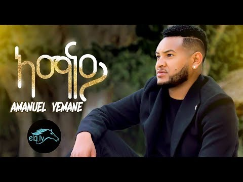 Amanay - Most Popular Songs from Ethiopia