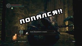 БЕЗ ПОДЪЕБОНОВ (Dark Souls: Remastered) #4