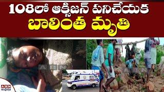 108లో ఆక్సిజన్ పనిచేయక బాలింత మృతి | Incident at Visakhapatnam Agency