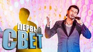 Первый свет - Алим Пачев - сезон второй
