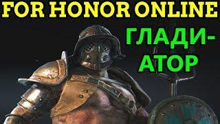 НАУЧИЛСЯ ПАРИРОВАТЬ - For Honor Online 1X1 - ГЛАДИАТОР