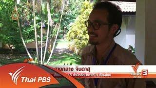 ที่นี่ Thai PBS - นักข่าวพลเมือง : โบราณสถานเชียงแสน วิถีคนคู่มรดกเมือง
