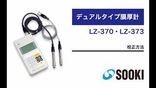 デュアルタイプ膜厚計 LZ-370/LZ-373