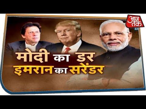 Modi का डर, Imran का सरेंडर ! देखिए Vishesh