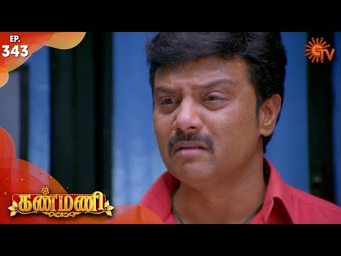 Kanmani - Episode 343 | 6th December 19 | Sun TV Serial | Tamil Serial
