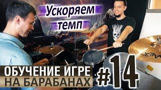 Уроки игры на барабанах | #14  УСКОРЯЕМ ТЕМП