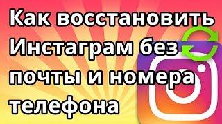 Как Восстановить Инстаграм Ермаков Андрей