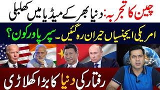 Imran Riaz Khan   China experiment  who is super power