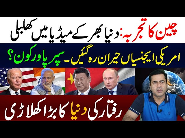 Imran Riaz Khan.. China experiment. who is super power..