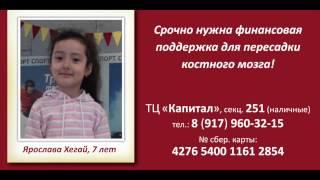 Поможем Ярославе жить! 2 ое видео