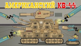 Creation of an American Patriot KV-44. Cartoons about tanks