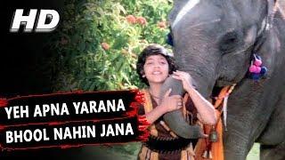 Yeh Apna Yarana Bhool Nahin Jana   Rajeshwari   Baghavat 1982 Songs   Padma Chavan