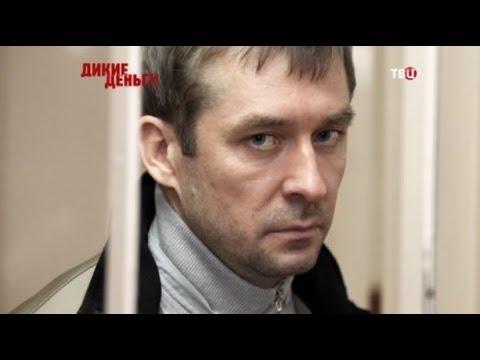 Дикие деньги полковника Захарченко