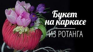 Флористика. Как сделать каркас для букета #6 (Мастер класс)Floral Lessons 2017. Flowers.