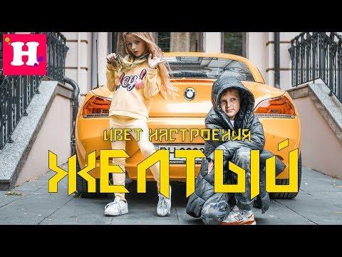 Егор Крид feat. Филипп Киркоров - Цвет настроения черный (ГИМНАСТИЧЕСКАЯ ПАРОДИЯ КЛИПА 2018) онлайн видео