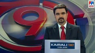ഒൻപത് മണി വാർത്ത   9 P M News   News Anchor - Ayyappadas  November 16, 2018