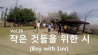 [제이원줌바Vol.39] BTS방탄소년단-작은것들을위한시(Boy With Luv)zumba/choreo By Jay-one Dancefit홈트레이닝,홈트
