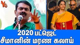 பட்ஜெட் 2020 : பங்கமாய் கலாய்த்த சீமான் | Seeman Latest Speech About Budget 2020 | Naam Tamilar
