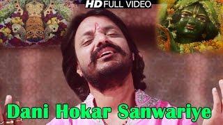 Dani Hokar Sanwariye   Pappu Sharma Khatu Wale  Khatu Shyam Bhajan