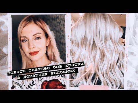 Как осветлить волосы дома БЕЗ КРАСКИ || КРУТЫЕ средства