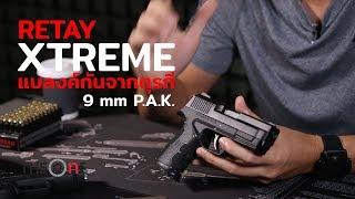 ปืนแบลงค์กัน Retay Xtreme 9mm P.A.K.