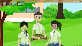 สื่อการเรียนการสอน การผันวรรณยุกต์ ป.6 ภาษาไทย