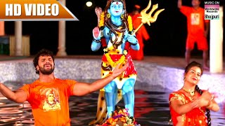 Khesari Lal Yadav | Devghar Mein Bhole Baba Ke | Superhit Bhojpuri Kanwar Song | HD VIDEO - Download this Video in MP3, M4A, WEBM, MP4, 3GP