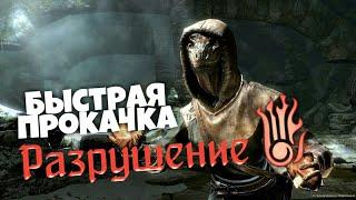 Как быстро прокачать разрушение в Skyrim! Способы по быстрой прокачке разрушения.