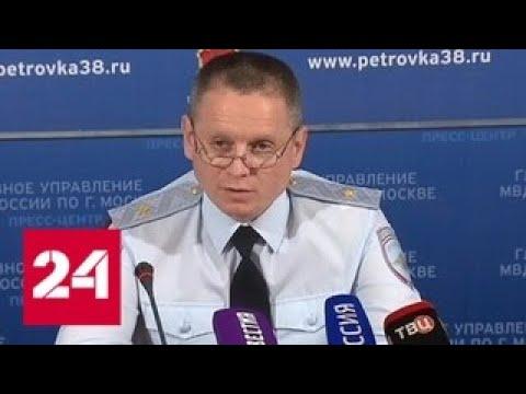 Что стало причиной отставки начальника ГИБДД Москвы - Россия 24