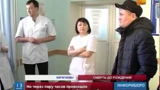 В Караганды родственники роженицы обвиняют врачей в гибели  плода