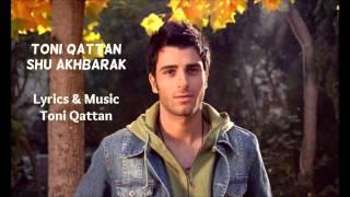 Toni Qattan - Shu Akhbarak / طوني قطان - شو أخبارك