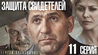 сериал Защита свидетелей / 11 серия