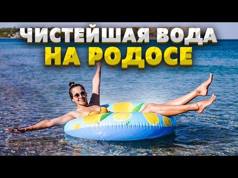 Греческий Родос  Парк Семь источников и Пляж Энтони Куинна  Обзор отеля Atlantica Hotel