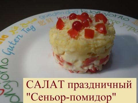 Салат -БОМБА = СЕНЬОР- ПОМИДОР