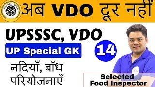 UP Special General Knowledge for VDO, UPSSSC by Sandeep Sir | Day 14 | नदियाँ, बाँध, परियोजनाएँ