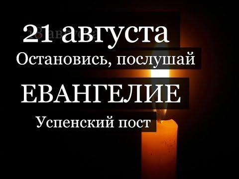 21 августа Евангелие дня