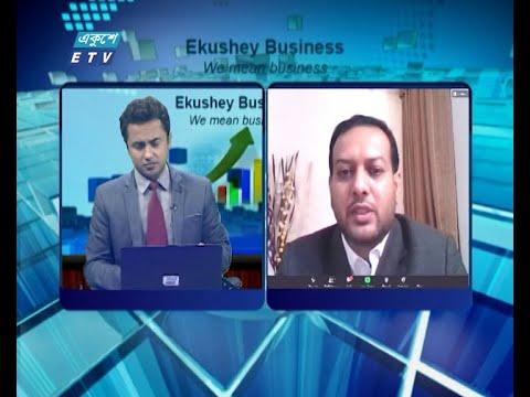 Ekushey Business    একুশে বিজনেস    আলোচক: শাহ মোঃ আশিকুর রহমান, এফসিএ, হেড অব ফাইন্যান্স এন্ড কর্মাশিয়াল, হোন্ডা বাংলাদেশ প্রাইভেট লি.    Part 04    16 July 2020    ETV Business