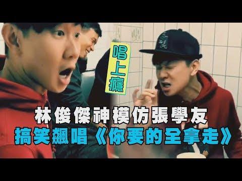 【唱上癮】林俊傑神模仿張學友 搞笑飆唱