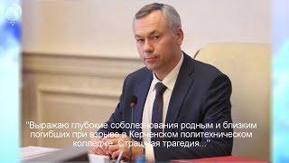 Андрей Травников выразил соболезнования в связи с трагедией в Керчи
