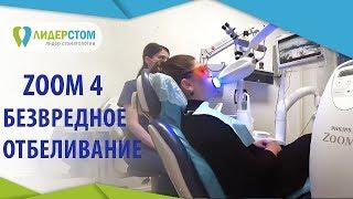 Отбеливание ZOOM 4. 🔦 Система холодного безопасного отбеливания зубов ZOOM 4. 12+