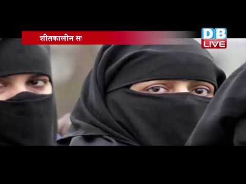 तीन तलाक पर मोदी सरकार बनाएगी कानून! |Government may bring triple talaq bill in winter session