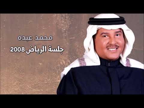 محمد عبده - هو الحب + دعاني الشوق / جلسة الرياض 2008