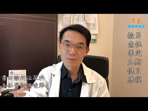 男性定期自摸  檢查睪丸健康