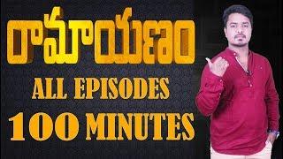 SAMPOORNA RAMAYANAM by Vikram Aditya in Telugu | Vikram Aditya Latest Videos | EP#105