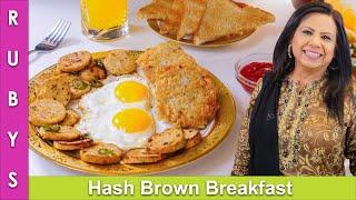 Potato Hash Browns Continental Breakfast Nashtay Ka Platter Recipe In Urdu Hindi - RKK