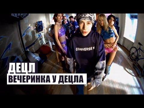 Концерт Децл в Полтаве - 3