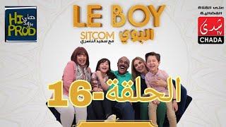 Said Naciri Le BOY (Ep 16) | HD سعيد الناصيري - البوي - الحلقة السادسة عشر