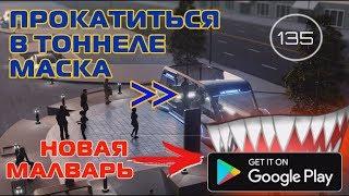 Беспилотное метро Маска и Новая малварь в Google play