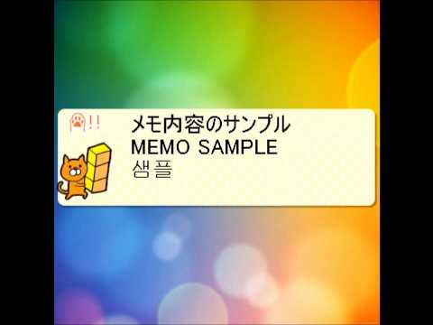 Video of Cat Memo pad Widget Free